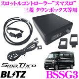 BLITZ ブリッツ スマスロ BSSG3 スロットルコントローラー 【三菱 タウンボックス等適合 アクセルレスポンス向上/電源配線不要】
