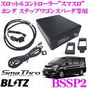 BLITZ ブリッツ スマスロ BSSP2 スロットルコントローラー 【...