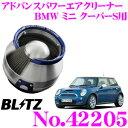 BLITZ ブリッツ No.42205 BMW ミニ クーパーS (R53)用 アドバンスパワー コアタイプエアクリーナー ADVANCE POWER AIR ...