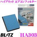 BLITZ ブリッツ HA303 No.18728 HYBRID AI...