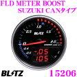 BLITZ ブリッツ FLDメーター 15206 FLD METER BOOST (SUZUKI CANタイプ) 【OBDIIコネクタ接続から情報取得! ブースト圧をはじめとする最大3項目表示 スズキCAN専用通信 ブースト圧取得車種対応/ブースト面盤φ74】