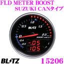 BLITZ ブリッツ FLDメーター 15206FLD METER BOOST (SUZUKI C...