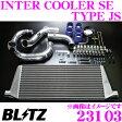 【本商品エントリーでポイント7倍!】BLITZ ブリッツ インタークーラー SE type JS 23103 日産 S14系 シルビア用 INTER COOLER Standard Edition