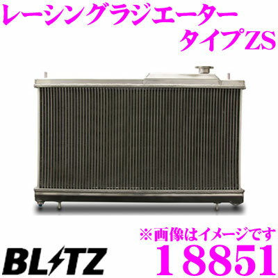 冷却系パーツ, ラジエーター BLITZ ZS 18851 ZC31S RACING RADIATOR Type ZS