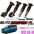 【本商品エントリーでポイント6倍!】BLITZ ブリッツ DAMPER ZZ-R No:92410 日産 C25系/C26系/C27系 セレナ(2WD)用 車高調整式サスペンションキット