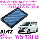 BLITZ ブリッツ エアフィルター WS-731B 59622 スズキ ワゴンR(MJ44S)/ワゴンRスティングレー(MJ44S/MH55S) 用 サスパワーエアフィルターLMD SUS POWER AIR FILTER LMD純正品番1A14-13-Z40/13780- 74P00 対応品