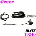 BLITZ ブリッツ 19240 ブーストセンサー セット BS-01 【ブースト圧・バキューム圧センサー】