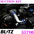 BLITZ ブリッツ 55706 マツダ DK5系 CX-3 DJ5系 デミオ等用 SUCTION KIT サクションキット