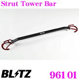 BLITZ ブリッツ ストラットタワーバー 96101 トヨタ ZN6 86/スバル ZC6 BRZ用 Strut Tower Bar リア用