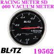 BLITZ RACING METER SD 19562 丸型アナログメーター バキューム計 φ60 VACUUM METER ホワイトLED/レッドポインター
