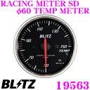 BLITZ RACING METER SD 19563 丸型アナログメーター 温度計 φ...