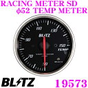 BLITZ RACING METER SD 19573 丸型アナログメーター 温度計 φ...