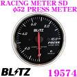 BLITZ RACING METER SD 19574 丸型アナログメーター 圧力計 φ52 PRESS METER ホワイトLED/レッドポインター