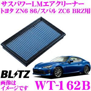 吸気系パーツ, エアクリーナー・エアフィルター BLITZ WT-162B 59624 86(ZN6) BRZ(ZC6) MTLMSUS POWER AIR FILTER LMSU003-06405
