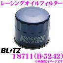 BLITZ ブリッツ レーシングオイルフィルター 18711 B-5242 フ...