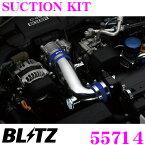 BLITZ ブリッツ 55714 トヨタ ZN6 86/スバル ZC6 BRZ(MT車 MC後)用 SUCTION KIT サクションキット