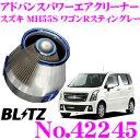 BLITZ ブリッツ No.42245 スズキ MH55S ワゴンRスティングレー用 アドバンスパワー コアタイプエアクリーナー ADVANCE POWER AIR CLEANER