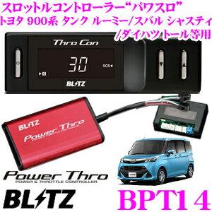 電子パーツ, その他 BLITZ POWER THRO BPT14 900 !