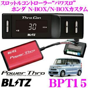 電子パーツ, その他 BLITZ POWER THRO BPT15 N-BOX () !