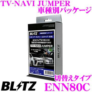 BLITZ ブリッツ ENN80C テレビ ナビ ジャンパー 車種別パッケージ (切替えタイプ) 日産 B21W デイズ ディーラーオプションナビ 走行中にTVが見られる!ナビの操作ができる! 互換品:NTV384