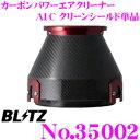 BLITZ ブリッツ No.35002 CARBON POWER AIR CLEANER カーボンパワー コアタイプエアクリーナー A1Cコア用 クーリングシールド