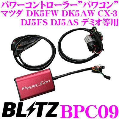 電子パーツ, その他 BLITZ POWER CON BPC09 DK5FW DK5AW CX-3DJ5FS DJ5AS