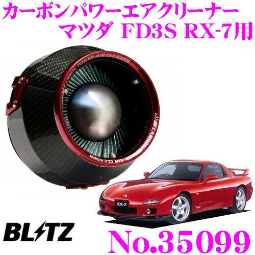 吸気系パーツ, エアクリーナー・エアフィルター BLITZ No.35099 FD3S RX-7 CARBON POWER AIR CLEANER