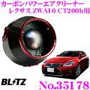 BLITZ ブリッツ No.35178 レクサス ZWA10 CT200h用 カーボン...