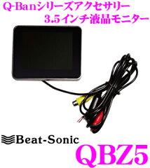 Beat-Sonic ビートソニック QBZ5 Q-Banシリーズ3.5インチ液晶モニター 【L型フック付き/映像入力1系統】