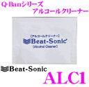 Beat-Sonic ビートソニック ALC1 Q-Banシリーズアシストパー...