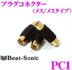 Beat-Sonic ビートソニック PC1 プラグコネクター(メス/メスタイプ) 【RCAプラグコネクター】