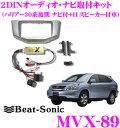 Beat-Sonic ビートソニック MVX-89 2DINオーディオ/ナビ取り...