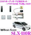 【本商品エントリーでポイント9倍!!】Beat-Sonic ビートソニック SLX-110R 2DINオーディオ/ナビ取り付けキット 【プリウス20系 ナビなし+6スピーカー付車】