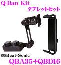 Beat-Sonic★ビートソニック Q-Ban Kit QBA35+QBD16 セット 【タブレット用】 【人気商品2点セット!!】