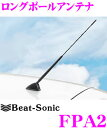 Beat-Sonic ビートソニック FPA2 ロングポールアンテナ 【FM-...