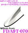 Beat-Sonic ビートソニック FDA9T-070 トヨタ Gs純正カラーTYPE9 FM/AMドルフィンアンテナ 【純正ポールアンテナをデザインアンテナに! 純正色塗装済み:ホワイトパールクリスタルシャイン[070]】