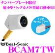 Beat-Sonic ビートソニック BCAM7TW ナンバープレート取付超小型バックカメラ カメレオン ミニ 【普通自動車専用ホワイト】 【改正道路運送車両保安基準適合/車検対応】
