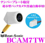Beat-Sonic ビートソニック BCAM7TW ナンバープレート取付超小型バックカメラ カメレオン ミニ 【普通自動車専用ホワイト 改正道路運送車両保安基準適合/車検対応】