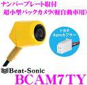 Beat-Sonic ビートソニック BCAM7TY ナンバープレート取付超小型バックカメラ カメレオン ミニ 【軽自動車専用イエロー 改正道路運送車両保安基準適合/車検対応】