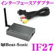 【本商品エントリーでポイント9倍!!】Beat-Sonic ビートソニック IF27 インターフェースアダプター 【Android Miracast/iPhone AirPlay】 【スマホの画面を無線でモニター出力】