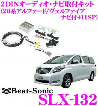 Beat-Sonic beat Sonic SLX-132 2DIN audio / navigation installation kit