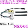 【本商品エントリーでポイント9倍&クーポン!】Beat-Sonic ビートソニック NSX-04 2DINオーディオ/ナビ取り付けキット 【日産車汎用タイプ】 【メーカーオプションナビ無車用】 【NSA-04後継品】