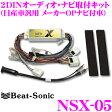 【本商品エントリーでポイント9倍&クーポン!】Beat-Sonic ビートソニック NSX-05 2DINオーディオ/ナビ取り付けキット 【日産車汎用タイプ】 【メーカーOPナビ付+BOSEサウンドシステム付車】 【NSA-05後継品】