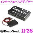 【本商品エントリーでポイント9倍!!】Beat-Sonic ビートソニック IF28 インターフェースアダプター(HDMIセレクター) 【HDMIモニターの増設に最適!!】 【1入力2出力】 【IF18後継品】