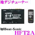 Beat-Sonic ビートソニック HFT2A 4チューナー4アンテナ 地デジチューナー 【HDMI出力付きで高画質フルハイビジョンを実現!】 【MP4/MPG/MPEG/MP3/AAC/JPG/BMPと多彩なフォーマットに対応! HFT2後継品】