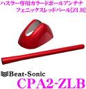 Beat-Sonic ビートソニック CPA2-ZLB ハスラー専用 カラードポールアンテナ 【純正ポールアンテナをカラードアンテナに! 純正色塗装済み:フェニックスレッドパール(ZLB)】