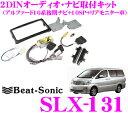 Beat-Sonic ビートソニック SLX-131 2DINオーディオ/ナビ取り...