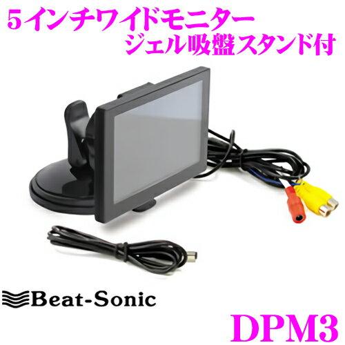 カーナビ・カーエレクトロニクス, その他 Beat-Sonic DPM3 5 2