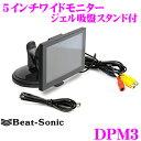Beat-Sonic ビートソニック DPM3 5インチワイド 液晶モニター...