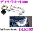 Beat-Sonic ビートソニック DLK305 デイライトキット300 【マツダ CX-5(KE系、H27/1〜現在)用】 【純正よりも明るい300カンデラ仕様!!安心の車検対応品】
